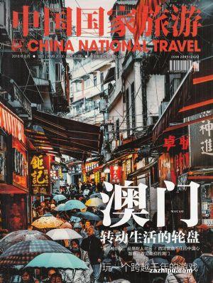 中国国家旅游2018年8月期