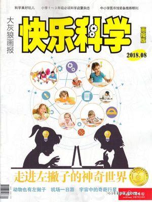 快乐科学(画报版)2018年8月期