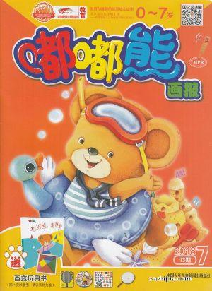 嘟嘟熊画报双月刊2018年7-8月期