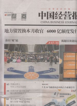 中国经营报2018年8月第1期