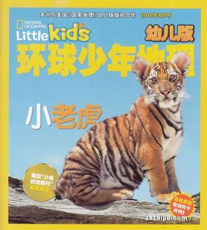 环球少年地理幼儿版2018年8月期