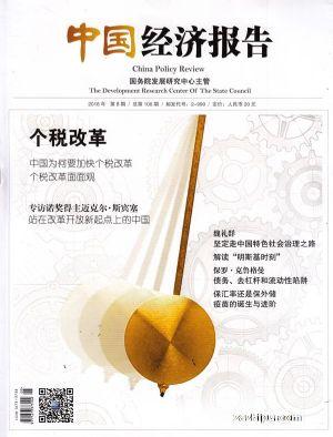 中国经济报告2018年8月期