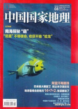 中国国家地理2018年8月期