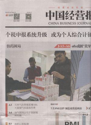 中国经营报2018年8月第2期