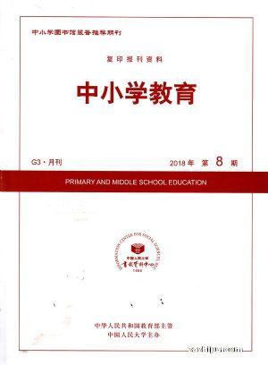 中小学教育2018年8月期