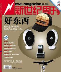 新世纪周刊2008027封面和目录