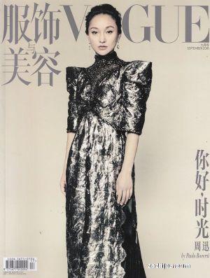 VOGUE服饰与美容2018年9月期