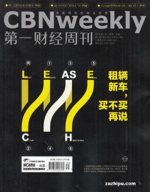 第一财经周刊2018年8月第3期