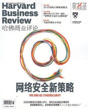哈佛商业评论2018年8月期