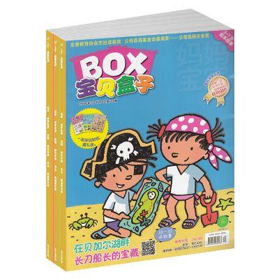宝贝盒子(1年共12期)+送创意卡通防摔存钱罐