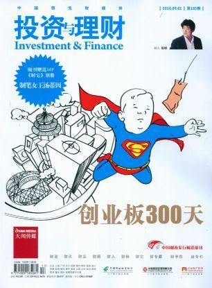 投资与理财2010年9月第1期