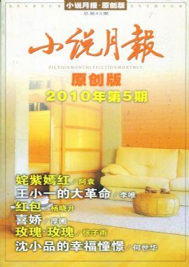 小说月报原创版2010年9月期