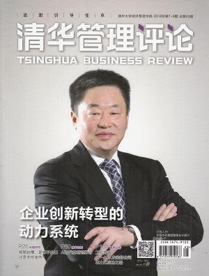 清华管理评论2018年7-8月期