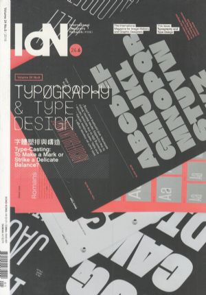 IDN国际设计家连网2018年1月期