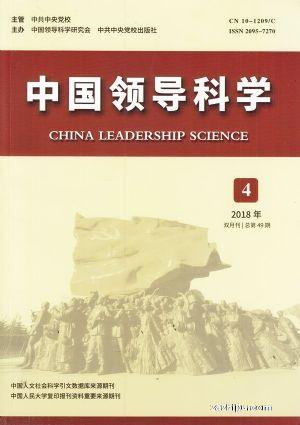 中国领导科学2018年7月期