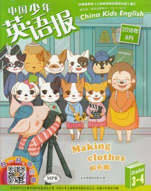 中国少年英语报三四年级版2018年9月期