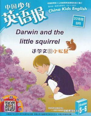 中国少年英语报五六年级版2018年9月期