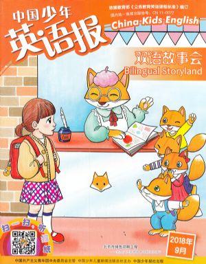 中国少年英语报双语故事会2018年9月期