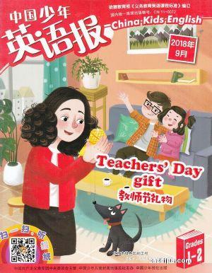 中国少年英语报一二年级版2018年9月期
