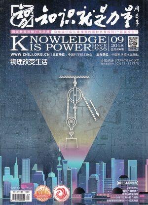 知识就是力量2018年9月期