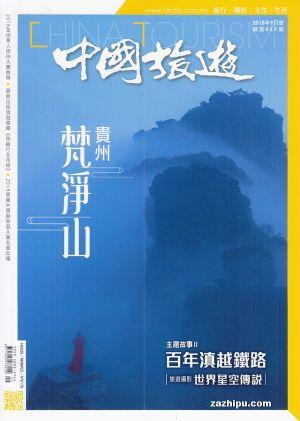 中国旅游2018年9月期