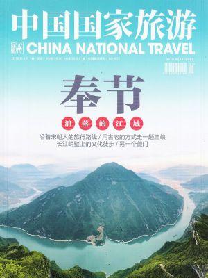 中国国家旅游2018年9月期