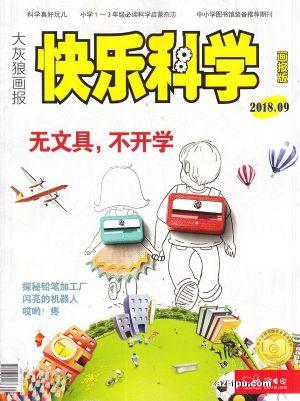 快乐科学(画报版)2018年9月期