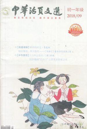 中华活页文选初一版2018年9月期