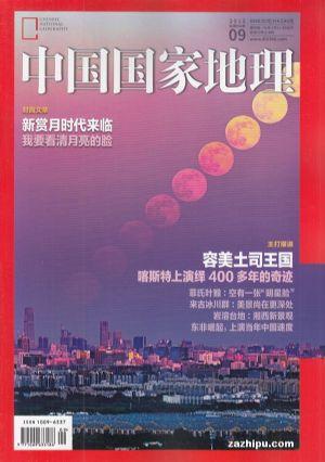 中国国家地理2018年9月期