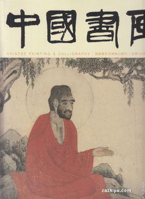 中国书画2018年8月期
