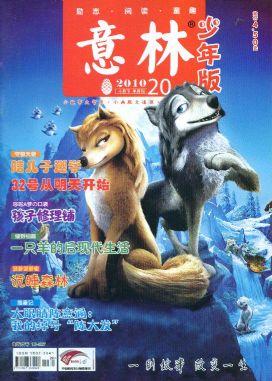 意林少年版2010年10月第1期