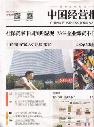 中国经营报2018年9月第2期