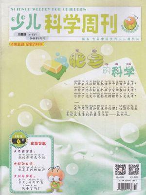 少儿科学周刊儿童版2018年9月期