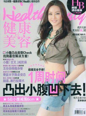 健康与美容2010年9月期