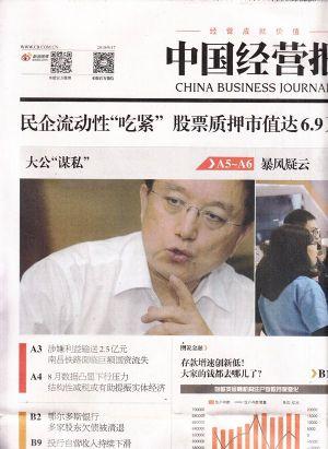 中国经营报2018年9月第3期