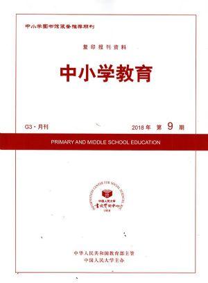 中小学教育2018年9月期