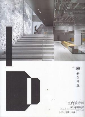 室内设计师2018年9月期