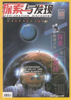 探索与发现2018年10月期