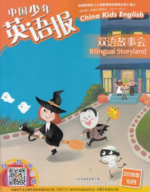 中国少年英语报双语故事会2018年10月期