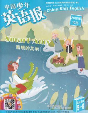 中国少年英语报五六年级版2018年10月期