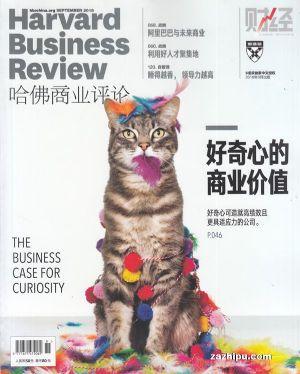 哈佛商业评论2018年9月期