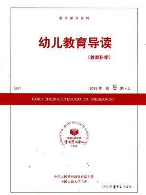 幼儿教育导读教育科学版2018年9月期