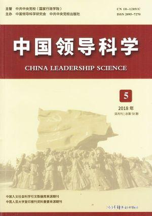 中国领导科学2018年9月期