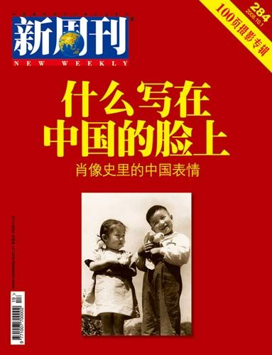 新周刊2008019期封面