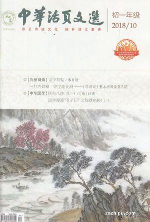 中华活页文选初一版2018年10月期