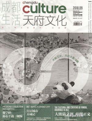 天府文化2018年9月期