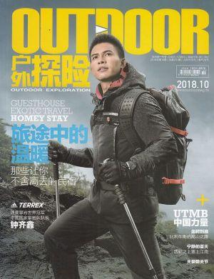 户外探险2018年10月期
