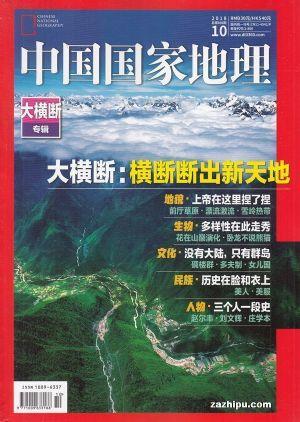中国国家地理2018年10月期