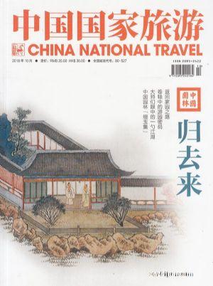中国国家旅游2018年10月期