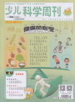 少儿科学周刊儿童版2018年10月期